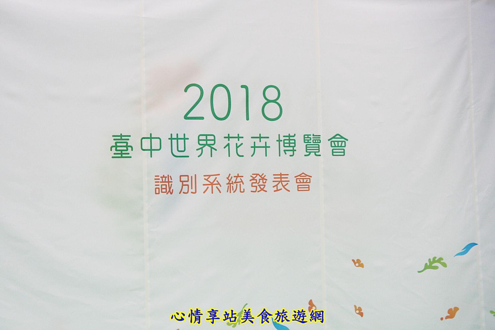 2018台中世界花博識別標誌